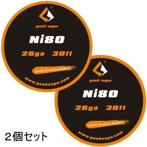 *1000均* VAPE Wire Ni80 26Ga 30ft 2個セット / ニクロム ワイヤー saurusking