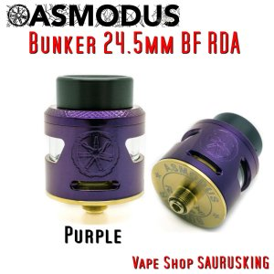 Asmodus Bunker 24.5mm BF RDA color:Purple /  アスモダス バンカー *正規品*Vape|saurusking