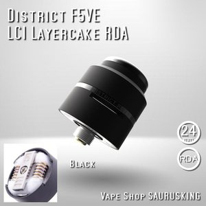 District F5VE LC1 Layercake 24mm color:Black / ディストリクト ファイブ レイヤーケーキ*正規品*VAPE RDA|saurusking