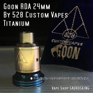 Titanium Goon RDA 24mm By 528 Custom Vapes / チタン製グーン RDA 24mm 528カスタム *正規品*|saurusking
