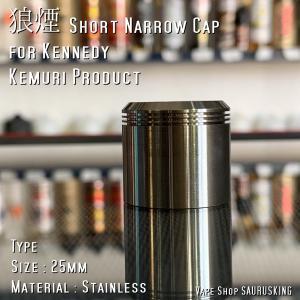 狼煙 25 Short Narrow Cap [SS] for Kennedy Kemuri Product / ケネディー用RDAショートナローキャップ VAPE *正規品* saurusking
