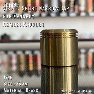 狼煙 25 Short Narrow Cap [Brass] for Kennedy Kemuri Product / ケネディー用RDAショートナローキャップ VAPE *正規品* saurusking