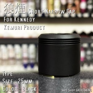 狼煙 25 Short Narrow Cap [Black] for Kennedy Kemuri Product / ケネディー用RDAショートナローキャップ VAPE *正規品* saurusking