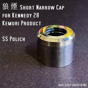 狼煙 28 Short Narrow Cap [SS Polish] for Kennedy Kemuri Product / ケネディー用RDAショートナローキャップ VAPE *正規品*|saurusking
