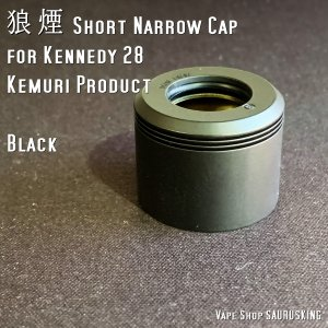 狼煙 28 Short Narrow Cap [Black] for Kennedy Kemuri Product / ケネディー用RDAショートナローキャップ VAPE *正規品*|saurusking