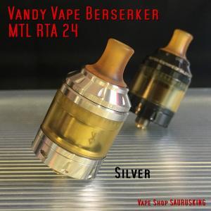 Vandy Vape Berserker MTL RTA 24 Color:Silver / バンディーベイプ バーサーカー シルバー|saurusking