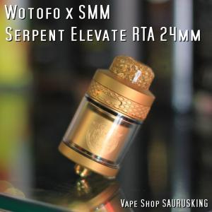 Wotofo x SMM Serpent Elevate RTA 24mm Gold / ウォトフォ サーペント*正規品*VAPE Atomizer Suck My Mod|saurusking