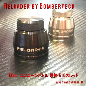 Reloader by Bombertech ブラック / リローダー by ボンバーテック 60ml ユニコーンボトル用 キャップ *正規品*リキッドチャージに|saurusking