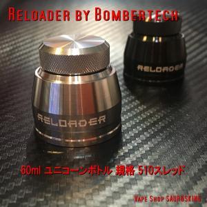 Reloader by Bombertech シルバー / リローダー by ボンバーテック 60ml ユニコーンボトル用 キャップ *正規品*リキッドチャージに|saurusking