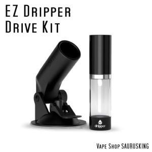 EZ Dripper Drive Kit  /  *正規品*VAPEのリキッドチャージに!|saurusking