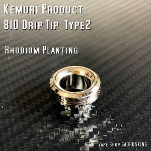 KEMURI Product 810 Type2 ドリップチップ [Rhodium Planting] VAPE ケムリプロダクト Drip Tip|saurusking