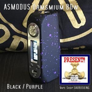 Asmodus Ohmsmium 24 GX80 Box Mod / Black & Purple アスモダス オームズミウム ブラック&パープル*正規品*VAPE BOX MOD|saurusking