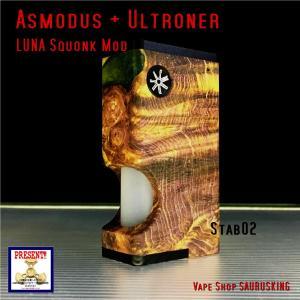 Asmodus + Ultroner LUNA Squonker Box Mod Stabilized wood 02 / アスモダス ルナ スコンカー スタビライズドウッド*正規品*VAPE BOX MOD|saurusking