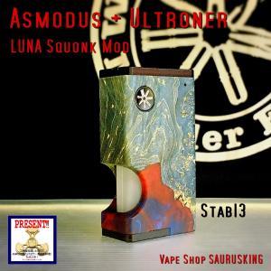 Asmodus + Ultroner LUNA Squonker Box Mod Stabilized wood 13 / アスモダス ルナ スコンカー スタビライズドウッド*正規品*VAPE BOX MOD|saurusking