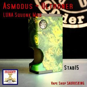 Asmodus + Ultroner LUNA Squonker Box Mod Stabilized wood 15 / アスモダス ルナ スコンカー スタビライズドウッド*正規品*VAPE BOX MOD|saurusking