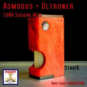 Asmodus + Ultroner LUNA Squonker Box Mod Stabilized wood 16 / アスモダス ルナ スコンカー スタビライズドウッド*正規品*VAPE BOX MOD|saurusking