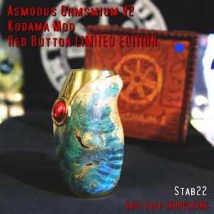 Asmodus Ohmsmium V2 Kodama Limited Stablized Wood Box Mod 22 / アスモダス オウムズミウム2 コダマ スタビライズドウッド*正規品*VAPE BOX MOD|saurusking