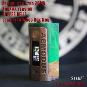 Asmodus Lustro Kodama 200W Box Mod COPPER RELIC 26 / アスモダス ラストロ コダマ スタビライズドウッド*正規品*VAPE|saurusking