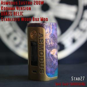Asmodus Lustro Kodama 200W Box Mod BRASS RELIC 27 / アスモダス ラストロ コダマ スタビライズドウッド*正規品*VAPE|saurusking