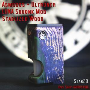 Asmodus + Ultroner LUNA Squonker Box Mod Stabilized wood 28 / アスモダス ルナ スコンカー スタビライズドウッド*正規品*VAPE BOX MOD|saurusking