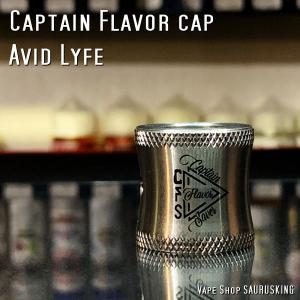 Avid Lyfe Captain Flavor Saver Cap [Stainless] / アヴィッドライフ キャプテン フレーバー サーバー キャップ*USA正規品* VAPE saurusking