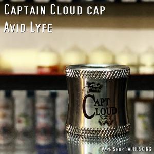 Avid Lyfe Captain Cloud Cap [Stainless] / アヴィッドライフ キャプテン クラウド キャップ*USA正規品* VAPE|saurusking
