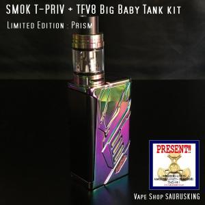 SMOK T-PRIV + TFV8 Big Baby Tank kit Limited Edition Color:Prism / スモック リミテッドエディション*正規品*|saurusking
