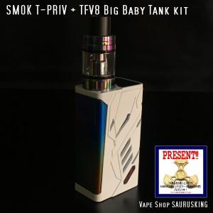 SMOK T-PRIV + TFV8 Big Baby Tank kit Color:White Rainbow / スモック ホワイトレインボー*正規品*|saurusking