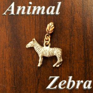 アニマル ペンダントTOP シマウマ col.Silver  動物/Tiger/animal/トラ/馬/ネックレス|savanna-tokyo
