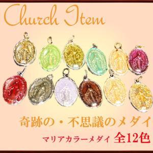 聖母マリアカラーメダイ 全12色 ペンダント ネックレス チャーム 教会 925 指輪 ヴィンテージ|savanna-tokyo