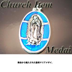 マリアブルータイルメダイ col.Blue ペンダント ネックレス チャーム 教会 925 指輪 ヴィンテージ|savanna-tokyo