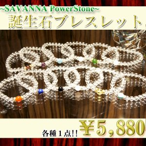 誕生石ブレスレット 天然石PowerStone ネックレス リング ブレスレット 9月 ピアス 5月|savanna-tokyo