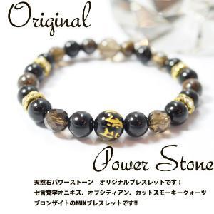 七言梵字オニキス・オブシディアン・スモーキークォーツ・ブロンザイトMIXオリジナルブレスレット  天然石PowerStone|savanna-tokyo