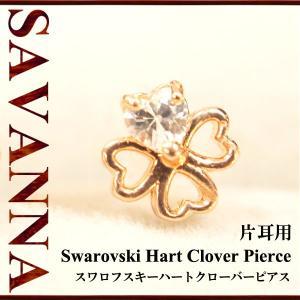 スワロフスキーハートクローバーピアス 片耳用イヤリング/宝石/スワロ/|savanna-tokyo