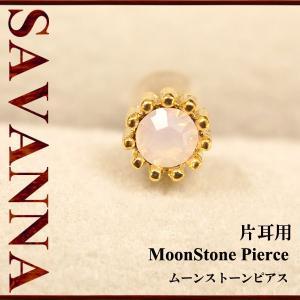 ムーンストーンピアス 片耳用イヤリング/宝石/天然石/|savanna-tokyo