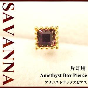 アメジストボックスピアス 片耳用イヤリング/宝石/天然石/|savanna-tokyo