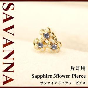 サファイア3フラワーピアス 片耳用イヤリング/宝石/天然石/|savanna-tokyo