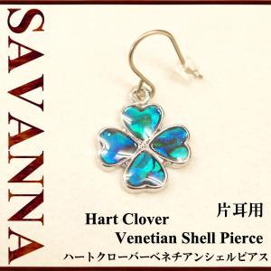 ハートクローバーベネチアンシェルピアス 片耳用イヤリング/宝石/天然石/|savanna-tokyo