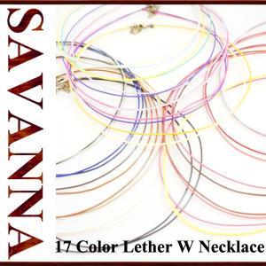 選べる17色!レザーネックレス加工ネックレス レディース メンズ 革ひも 革紐 紐 ひも 革 ブラック ブラウン アイボリー|savanna-tokyo