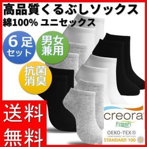 靴下 ソックス 6足セット くるぶしソックス 消臭防臭 抗菌 24-28cm メンズ レディース く...