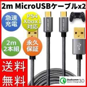 マイクロUSBケーブル 2m 2本組 2.4A急速充電ケーブル Micro usb PS4 Pro ...