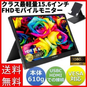 最軽量610g モバイルモニター 高画質 FHD 15.6インチ VESA HDMI USBC モバ...