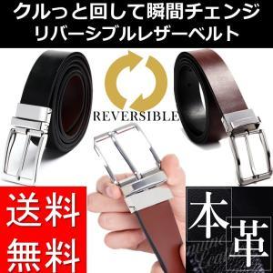 697e3a787622d リバーシブルレザーベルト メンズ ビジネス 本革 牛革 ブラック ブラウン 黒 茶 紳士 カジュアル 大きいサイズ