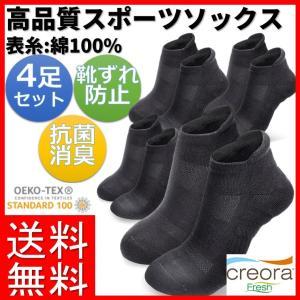 抗菌防臭 表糸:綿100% スポーツソックス 靴下 メンズ くるぶし 4足セット 消臭抗菌 25-2...