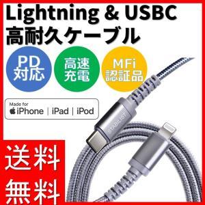 Lightning USBC USB-Type-C USB-C ライトニングケーブル Apple M...