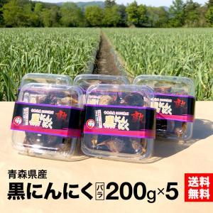 黒にんにく 青森県産 バラ 200g×5 沢田ファーム自家製