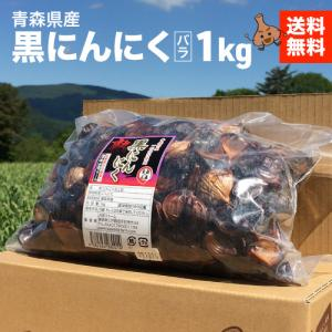 黒にんにく 青森県産 バラ 1キロ 沢田ファーム自家製