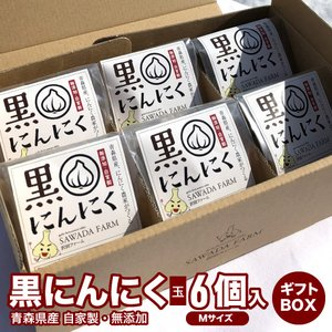 黒にんにく 青森県産 玉 6個入り 沢田ファーム
