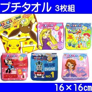 キャラクター プチタオル 3枚組セット 約16×16cm ポケットにスッキリ sawadaya-net