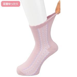 【愛情介護】足首ゆったり 名前の書ける サイドレース柄 シルク入ソックス 22〜24cm|sawadaya-net